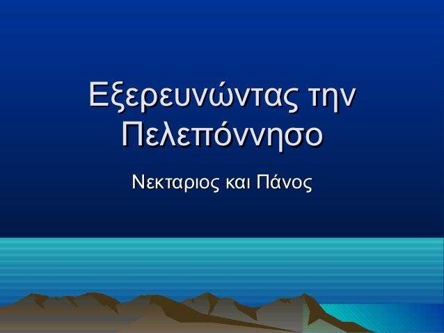 EEξερευνώντας τηνξερευνώντας την ΠελεπόννησοΠελεπόννησο Νεκταριος και ΠάνοςΝεκταριος και Πάνος