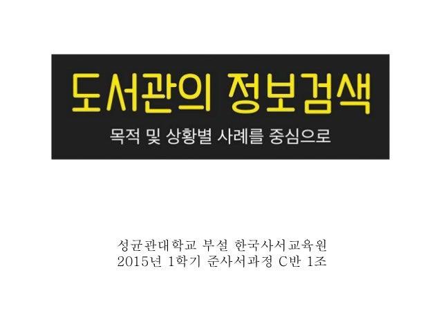 성균관대학교 부설 한국사서교육원 2015년 1학기 준사서과정 C반 1조