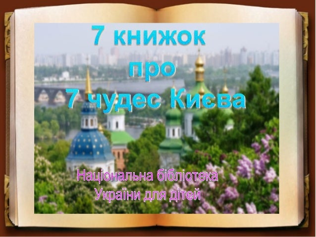 Нацйнальна бйблйссэтєкёп України для дтй
