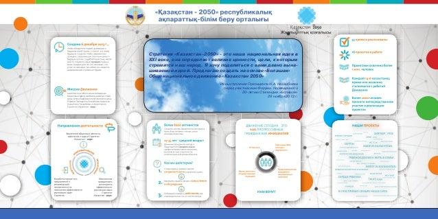 """Информационно-образовательный центр """"Қазақстан-2050"""" Slide 2"""