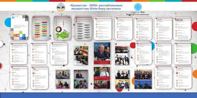 """Информационно-образовательный центр """"Қазақстан-2050"""" Slide 3"""