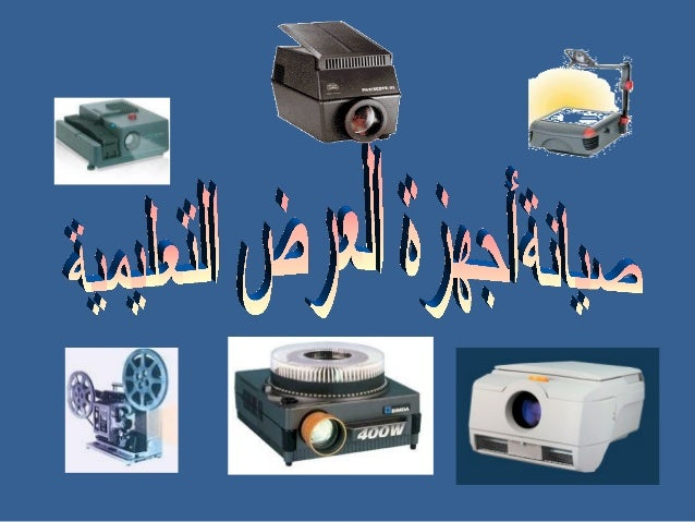 : اليتية الظنظمة من أكثر أو واحدة العرض أجهزة يتتضمن الجهزة بعض النظام على يتحتوى الضوئيوظن...