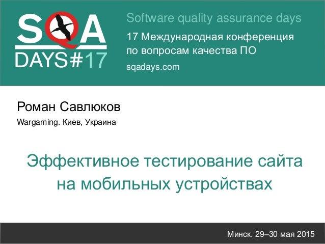 Software quality assurance days 17 Международная конференция по вопросам качества ПО sqadays.com Минск. 29–30 мая 2015 Ром...