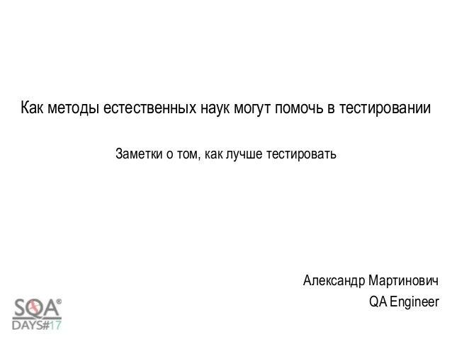 Как методы естественных наук могут помочь в тестировании Заметки о том, как лучше тестировать Александр Мартинович QA Engi...