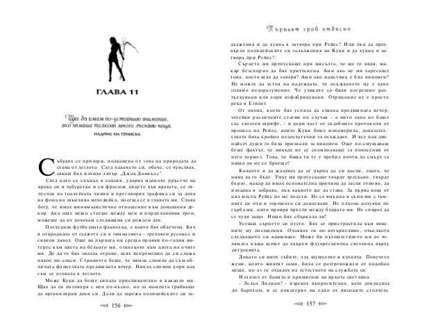 даринда джоунс 1 книга   първият гроб отдясно