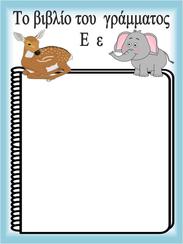 Φύλλα εργασίας για το βιβλίο γράμματος - έγχρωμα (http://blogs.sch.gr/epapadi/)