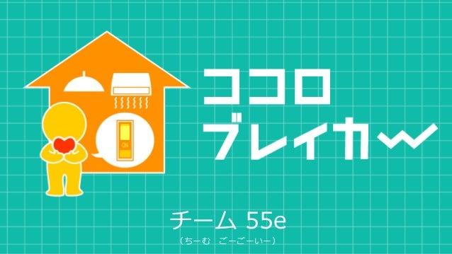 チーム 55e (ちーむ ごーごーいー)
