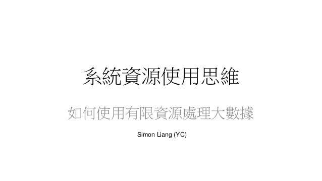 系統資源使用思維 如何使用有限資源處理大數據 Simon Liang (YC)