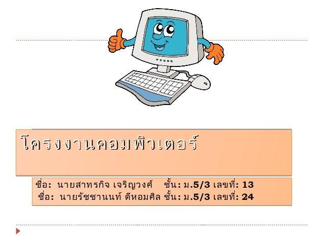 โครงงานคอมพิวเตอร์โครงงานคอมพิวเตอร์โครงงานคอมพิวเตอร์โครงงานคอมพิวเตอร์ ชื่อ: นายสาทรกิจ เจริญวงศ์ ชั้น: ม.5/3 เลขที่: 13...