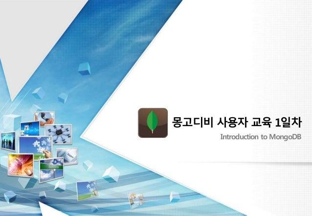 Introduction to MongoDB 몽고디비 사용자 교육 1일차