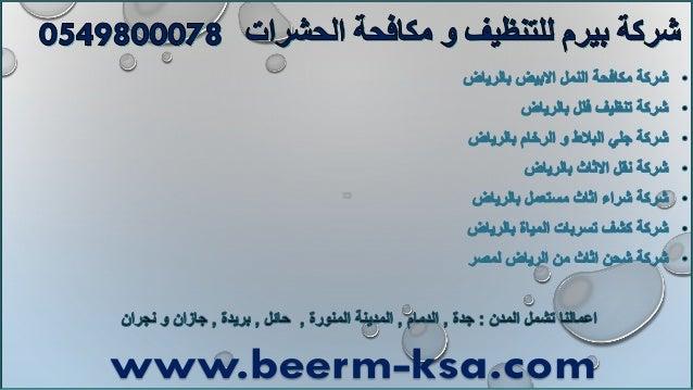 شركة بيرم-شركة تنظيف شقق بالرياض-شركة مكافحة النمل الأبيض بالرياض-شركة جلي بلاط-و-رخام Slide 1