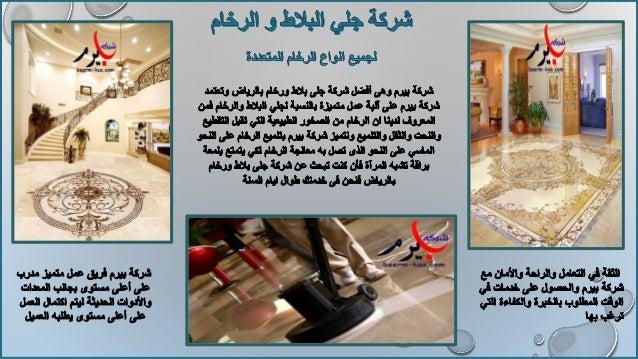 شركة بيرم-شركة تنظيف شقق بالرياض-شركة مكافحة النمل الأبيض بالرياض-شركة جلي بلاط-و-رخام Slide 3