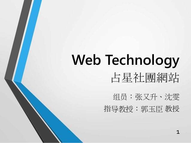 Web Technology 组员:张又升、沈雯 指导教授:郭玉臣 教授 1 占星社團網站