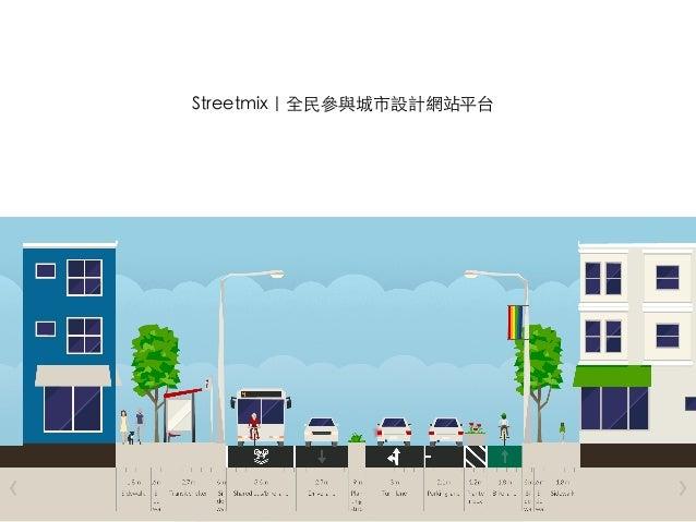Streetmix|全⺠民參與城市設計網站平台