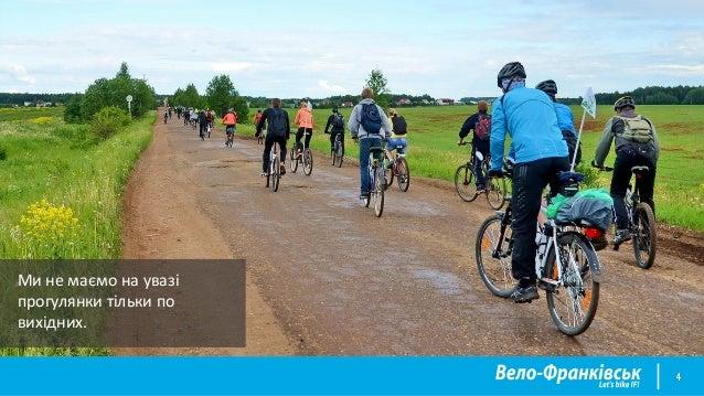 Ми вважаємо, що велосипед – це найкращий транспортний засіб в умовах міста на кожен день.