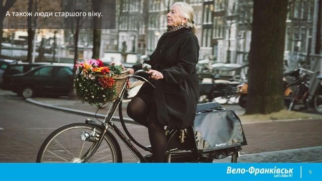 Велосипед – це рішення на всі випадки життя. Навіть на зовсім небуденні 