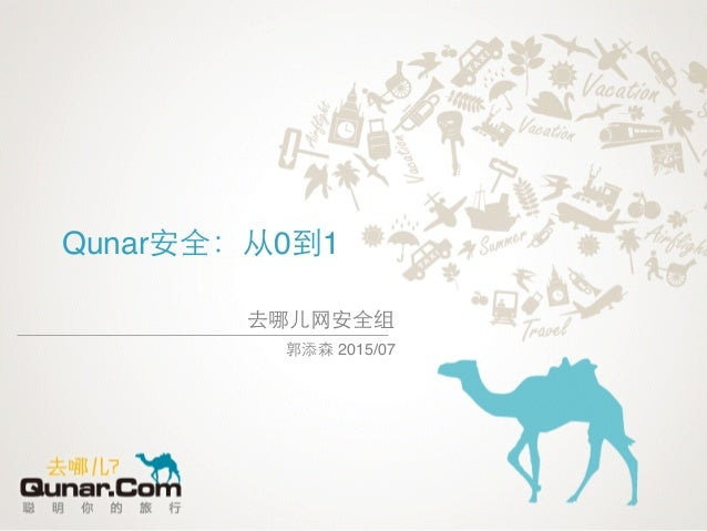 Qunar安全:从0到1 去哪⼉儿⺴⽹网安全组 郭添森 2015/07