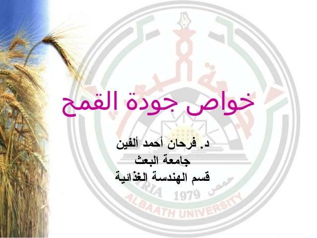القمح جودة خواص ألفين أحمد فرحان .د البعث جامعة الغذائية الهندسة قسم