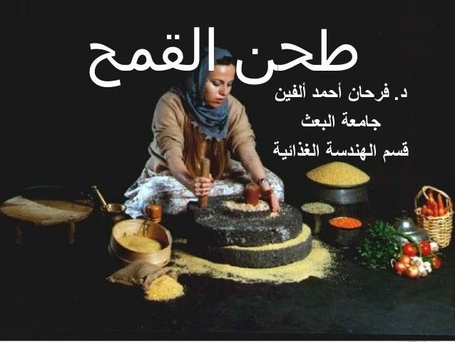 القمح طحنألفين أحمد فرحان .د البعث جامعة الغذائية الهندسة قسم