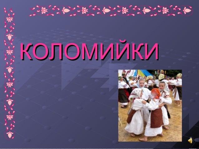КОЛОМИЙКИКОЛОМИЙКИ