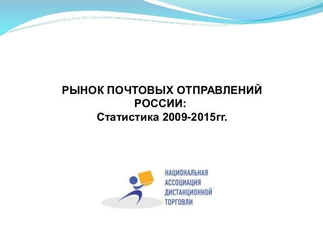 РЫНОК ПОЧТОВЫХ ОТПРАВЛЕНИЙ РОССИИ: Статистика 2009-2015гг.