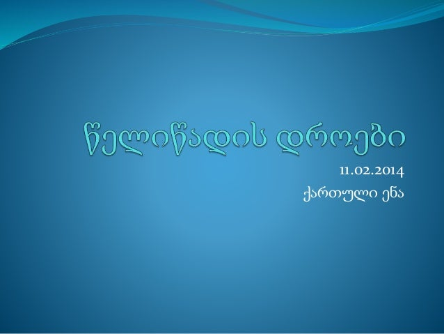 11.02.2014 ქართული ენა