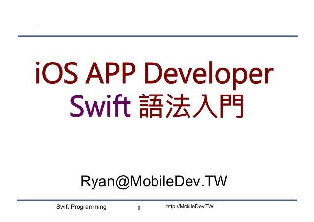 http://MobileDev.TWSwift Programming iOS APP Developer Swift 語法入門 Ryan@MobileDev.TW 1