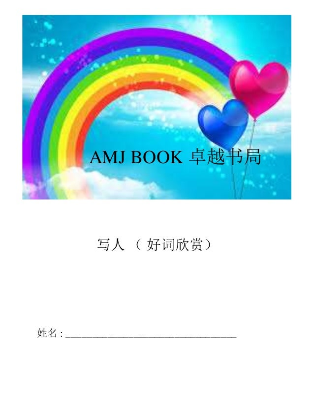 AMJ BOOK 卓越书局 写人 ( 好词欣赏) 姓名 : _________________________________