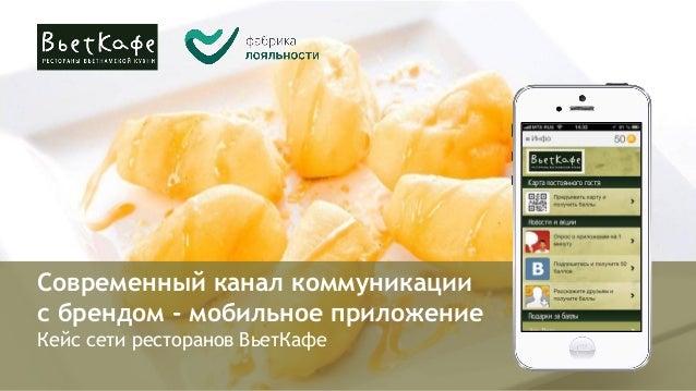 Современный канал коммуникации с брендом - мобильное приложение Кейс сети ресторанов ВьетКафе