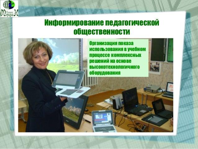 Информирование педагогической общественности Организация показа использования в учебном процессе комплексных решений на ос...