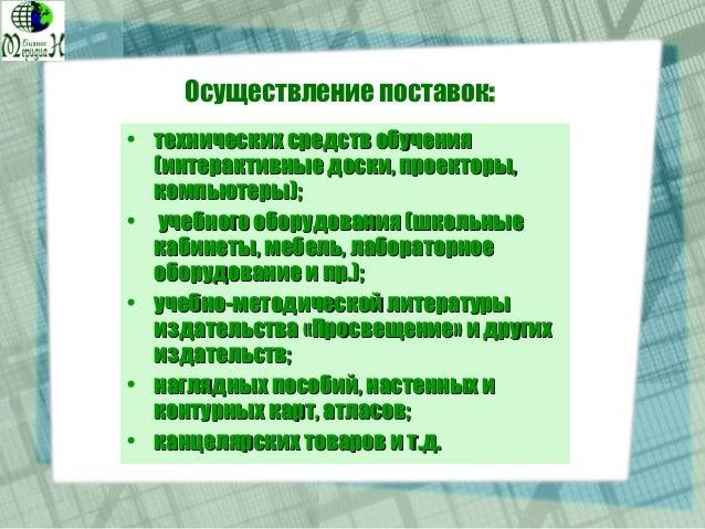 Осуществление поставок: • технических средств обучениятехнических средств обучения (интерактивные доски, проекторы,(интера...