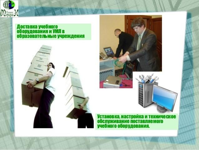 Доставка учебного оборудования и УМЛ в образовательные учреждения Установка, настройка и техническое обслуживание поставля...