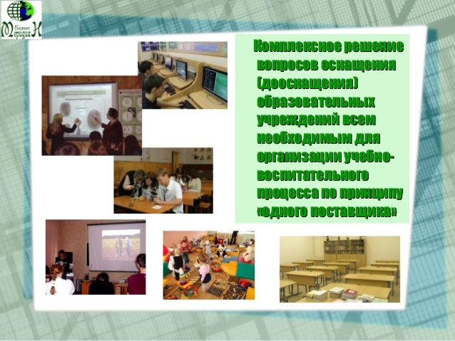 Комплексное решениеКомплексное решение вопросов оснащениявопросов оснащения (дооснащения)(дооснащения) образовательныхобра...