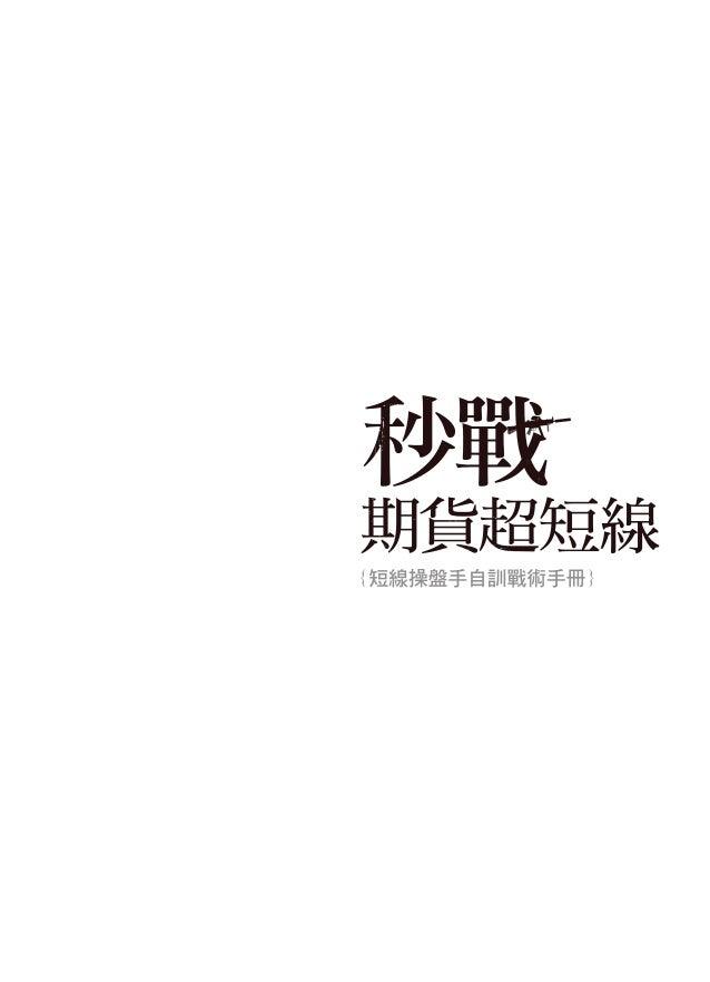 期貨特訓班-前言.indd 5 2015/10/11 下午9:54