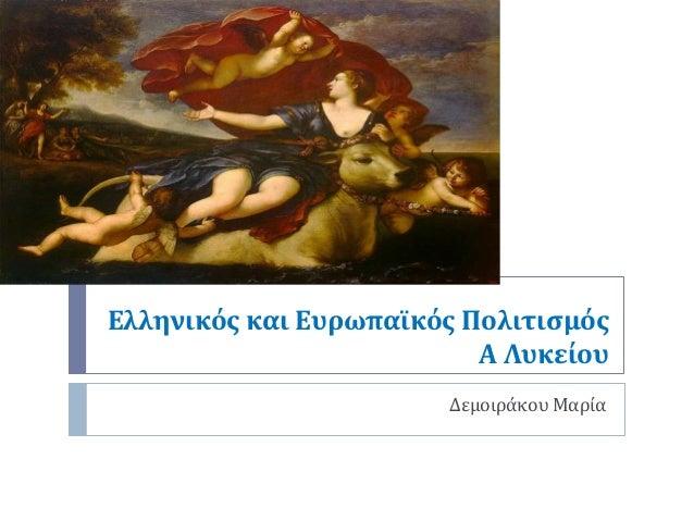Ελληνικός και Ευρωπαϊκός Πολιτισμός Α Λυκείου Δεμοιράκου Μαρία
