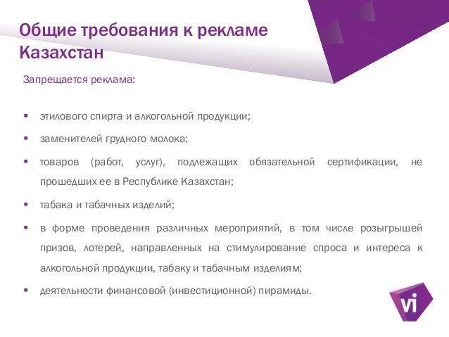 Требования к рекламе табачных изделий купить сигареты оптом в москва