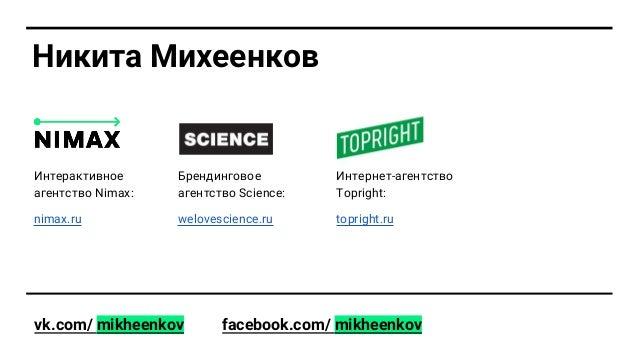 Никита Михеенков Брендинговое агентство Science: welovescience.ru Интернет-агентство Topright: topright.ru Интерактивное а...