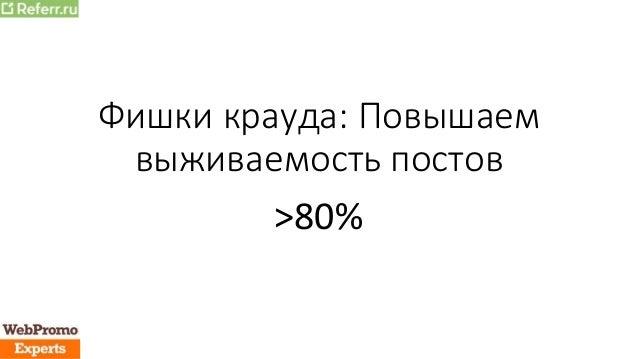 Фишки крауда: Повышаем выживаемость постов >80%