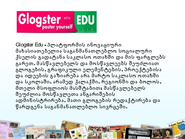 Glogster Edu - პლატფორმის ინოვაციური მახასიათებელია საგანმანათლებლო სოციალური ქსელის გადატანა საკლასო ოთახში და მის ფარგლე...
