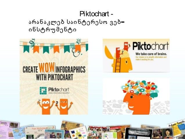 Piktochart - –არანაკლებ საინტერესო ვებ ინსტრუმენტი