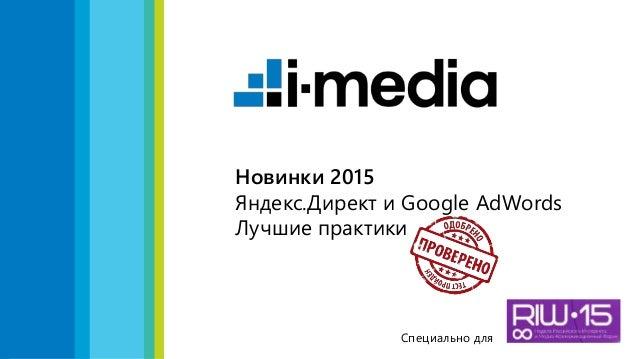 Яндекс директ или google adwords 2015 top-контекстная