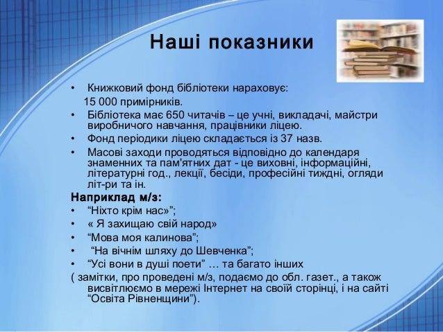 Презентація бібліотеки Slide 2