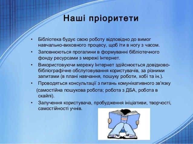 Презентація бібліотеки Slide 3