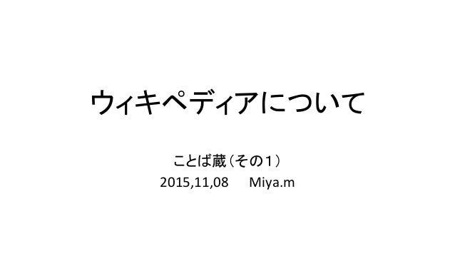 ウィキペディアについて ことば蔵(その1) 2015,11,08 Miya.m