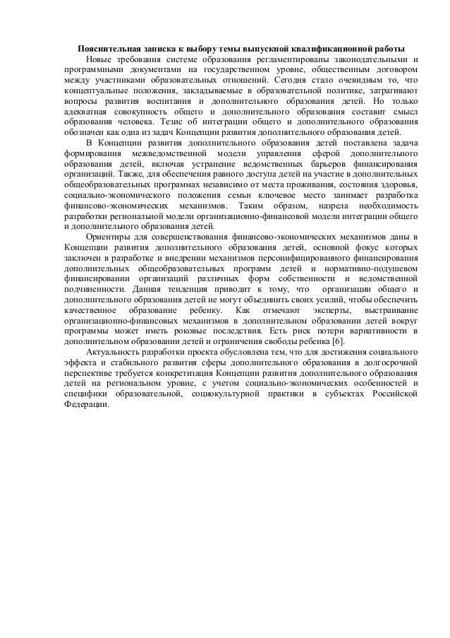 нирм индивид план нюргуяна иванова  Пояснительная записка к выбору темы