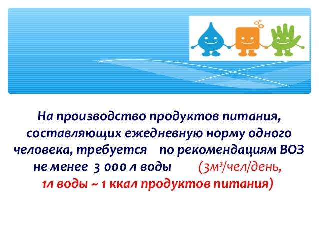 ∗ 1958 г - «Международные стандарты по питьевой воде» (пересмотр в 1963 г и 1971 г) ∗ 1983 –1984 г.г. «Руководство по обес...