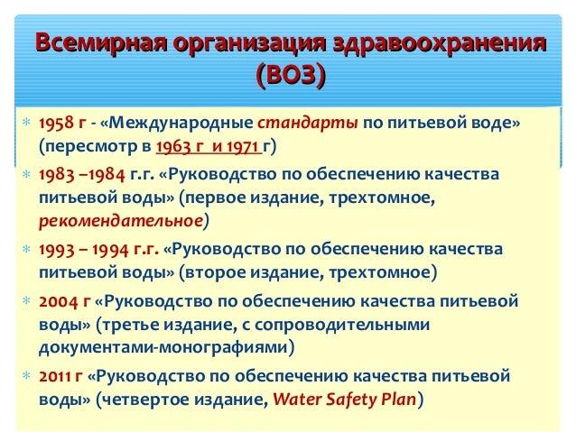 ∗ 1963 г – Codex Alimentarius создана ООН, ВОЗ и ФАО (Комиссия ООН по продовольствию) с участием представителей 165 стран ...