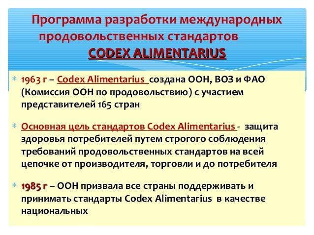 ∗ CODEX STAN 108–1981. Стандарт на природные минеральные воды. (Rev. 1 -1997, 2 – 2008) ∗ CODEX STAN 227 – 2001. Общий ста...