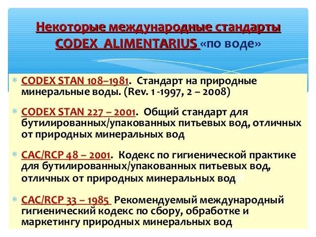 Введение 1.Цели. Общие принципы кодекса по пищевой гигиене 2.Сфера деятельности, применение и определения 3.Первичное прои...