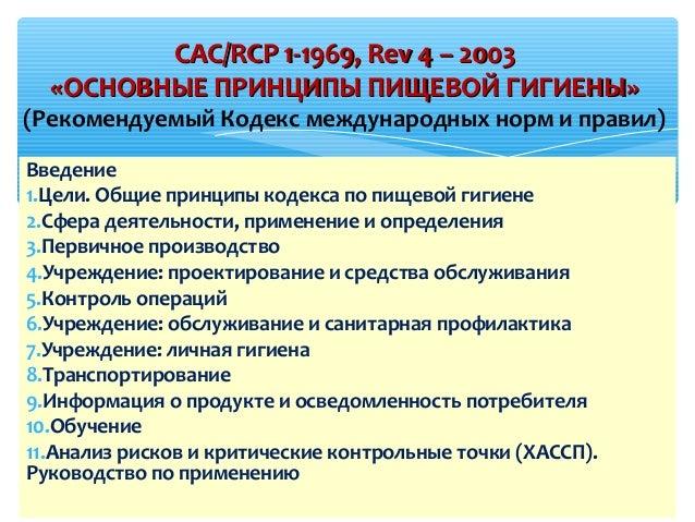 Закон УкраиныЗакон Украины «Про безпечність та якість харчових продуктів» от 23.12.1997 № 771/97-ВР с изменениями и дополн...
